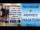 Какие английские слова учить Досмотр в международном аэропорту Влиятельный