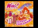 Обзор игры Winx club- Первое свидание