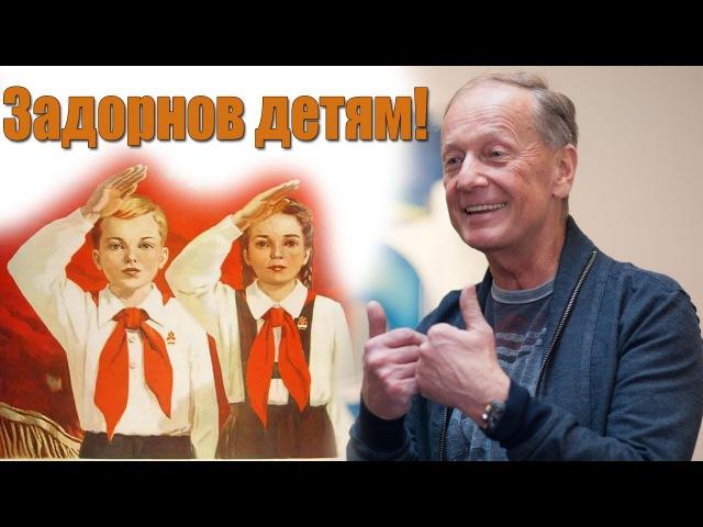 Задорнов детям Напутствие Михаила Задорнова