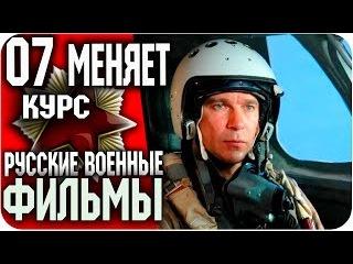 Русские фильмы 2015 - 07 МЕНЯЕТ КУРС / ВОЕННЫЙ / БОЕВИК / Русские Военные Фильмы 2015