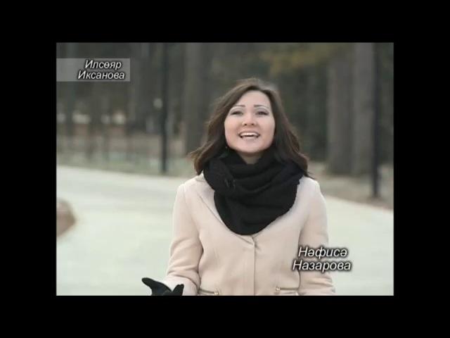 Нафиса Назарова стихи Илсояр Иксановой Ач шигърият серлэренне ТНВ