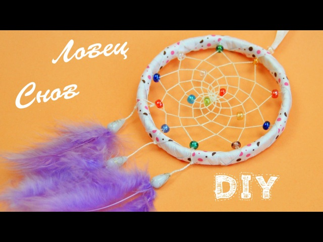 Как сделать Ловец Снов Dream catcher Tutorial ✿ NataliDoma