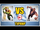 Турнир Marvel против DC: Аквамен против Нэмора / Negative PLUS