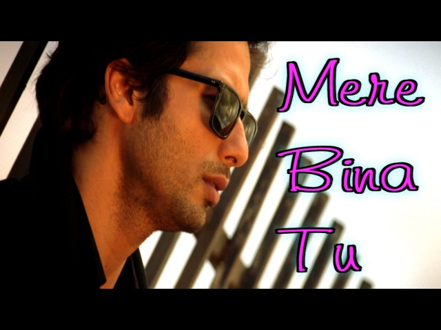 Mere Bina Tu - Bollywood Sing Along - Phata Poster Nikhla Hero | Shahid Ileana