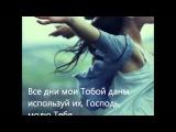 Ты мой Господь - Hillsong Ukraine [КАРАОКЕ] христианские песни ПРОСЛАВЛЕНИЕ