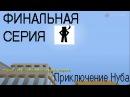 Приключения Нуба - Часть 28 (ФИНАЛ)