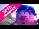 Пин-код - 2015 - Танец дружбы [HD] (Смешарики - познавательные мультики для детей)