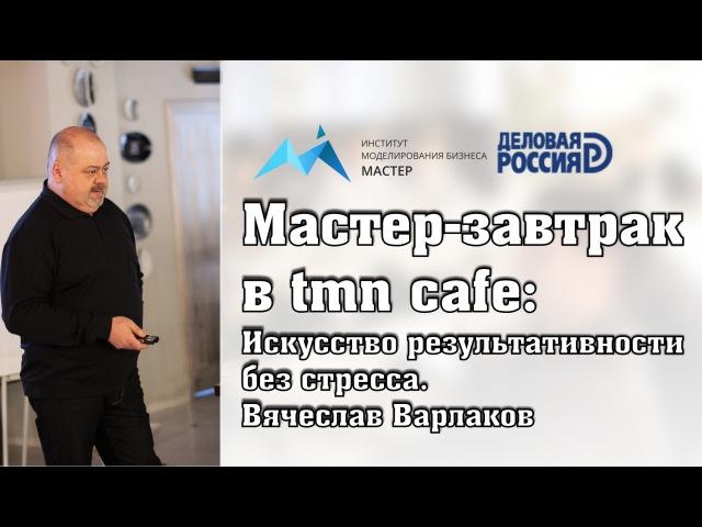 Мастер-завтрак в tmn cafe: Искусство результативности без стресса.