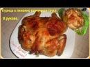 Курица в лимонно горчичном соусе приготовленная в рукаве Проще простого