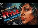CARTOON STYLE| Арт обработка портрета в фотошоп (Photoshop). Часть 1 - Подготовка | by digital thug