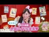 [JAPANESE COMMERCIAL] Idol: Kanna Hashimoto (橋本環奈)_Anime: Aikatsu! (アイカツ!)