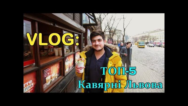 VLOG: ТОП 5 Кав'ярні Львова