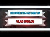 [GTA/SAMP]: История игры на Samp-rp из уст Vlad_Pavlov #1