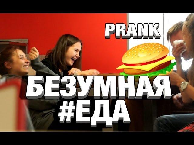 ПРАНК: БЕЗУМНАЯ ЕДА (crazy food prank) 22
