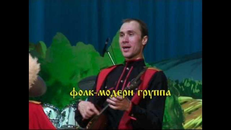 народный коллектив Иван да Марья - Шел казак