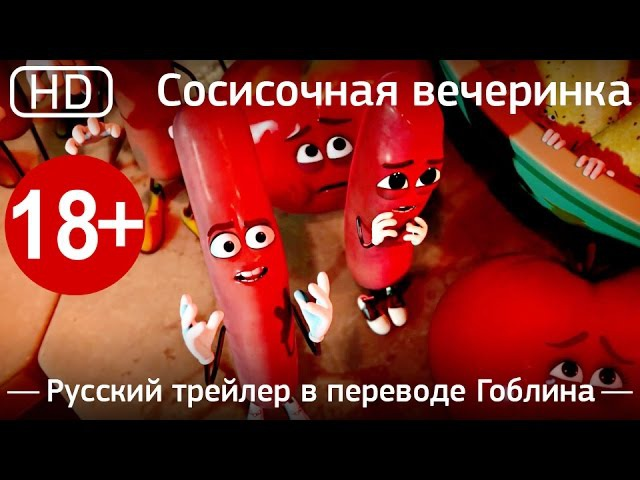 Сосисочная вечеринка (Sausage Party) 2016. Русский трейлер в переводе Гоблина [1080p]