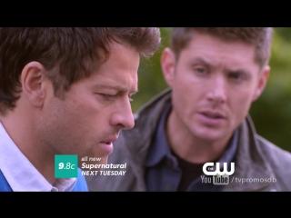 Сверхъестественное/Supernatural (2005 - ...) ТВ-ролик (сезон 9, эпизод 6)