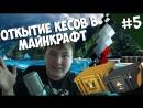 ВЫПАЛ КВАНТ  Open Case в Minecraft 
