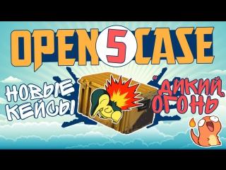 CS:GO OPENCASE |