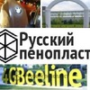 Русский пенопласт - Буквы и декор из пенопласта