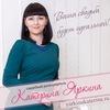 Организация свадьбы.Владивосток.Яркина Катерина