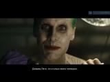 Интервью: Виола Дэвис говорит о роли Джокера Джареда Лето