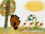 Песенка Винни Пуха на других языках (аварский, осетинский, даргинский, кумыкский, лакский, лезгинский, татарский, англ., немецки
