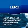 Промывка систем отопления LERU СПб