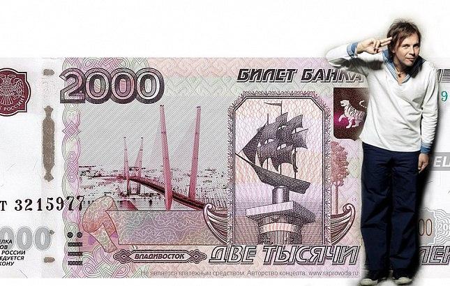 Владивосток 2000 рублей