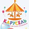КАРУСЕЛЬ | детские праздники в Саранске