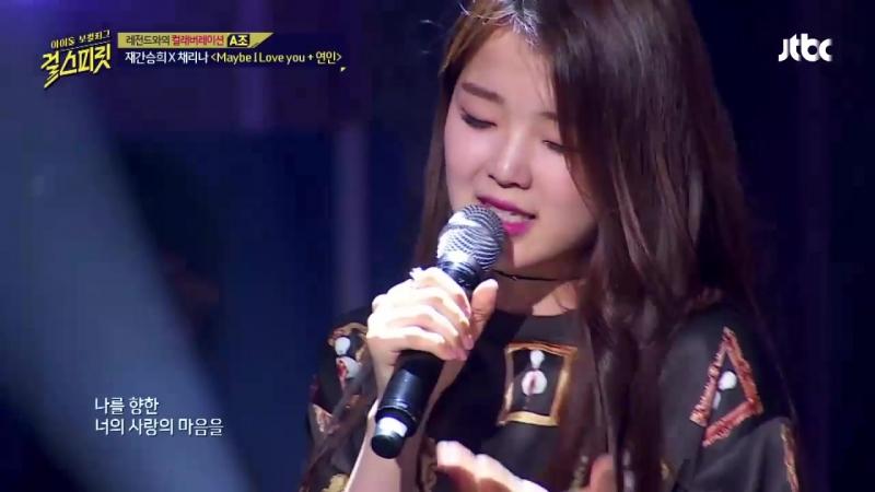 · Perfomance · 160830 · OH MY GIRL (Seunghee), Chae Ri-na - Maybe I Love You Roo'ra's The Lover · JTBC Girl Spirit Ep.7