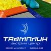 ТРАМПЛИН | Батутный центр и фитнес | Иваново