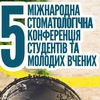 5Міжнародна Стоматологічна Конференція Студентів