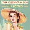Сумки с вышивкой на заказ Gala Broderie