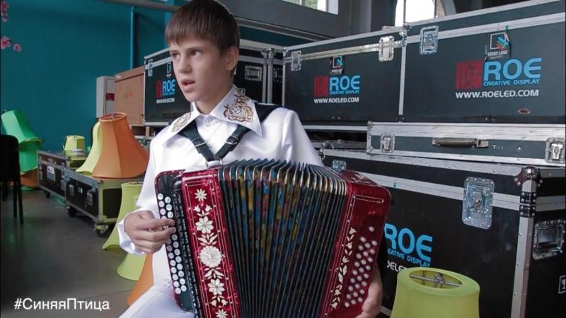 Синяя Птица - Владислав Шумкин (рассказ о гармони)