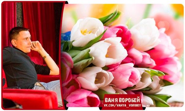 Ваня Воробей - скачать песни Ваня Воробей в mp3