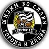 Сектор 17 | Фанаты Торпедо Владимир
