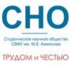 Студенческое научное общество СВФУ (СНО СВФУ)