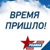Партия «РОДИНА»  в Рязанской области