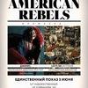 American Rebels:LEVI'S@501+Дженис, 3 июня,19:00