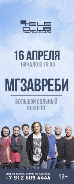 Мгзавреби  16 апреля  TeleClub