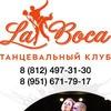 Танцевальный клуб LA BOCA
