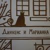"""""""Диккенс и Марианна"""""""