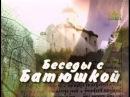 Беседы с батюшкой (в студи прот.Дмитрий Смирнов) 05 01 2014