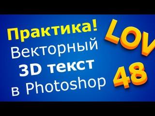 Дизайн в Photoshop 1.0 - векторный 3D текст