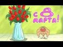 Прикол поздравление с 8 марта