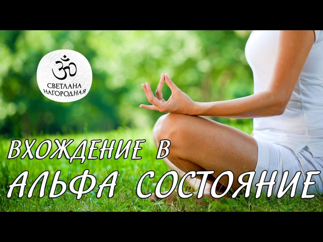 Альфа медитация Вхождение в альфа состояние Светлана Нагородная