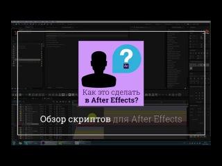 8 скриптов для After Effects на каждый день
