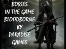 Bloodborne Убийство босса Bloodletting Beast Чудовище кровопуск