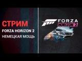 FORZA HORIZON 2 НА РУССКОМ - НЕМЕЦКАЯ МОЩЬ (СТРИМ)